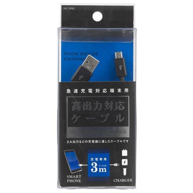 スマートフォン用高出力対応充電ケーブル3m